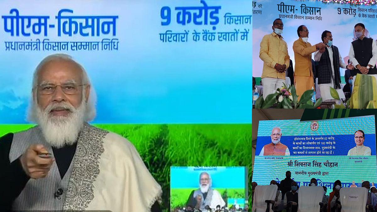 किसानों के खातों में पीएम ने ट्रांसफर की राशि, MP के 78 लाख किसान लाभान्वित