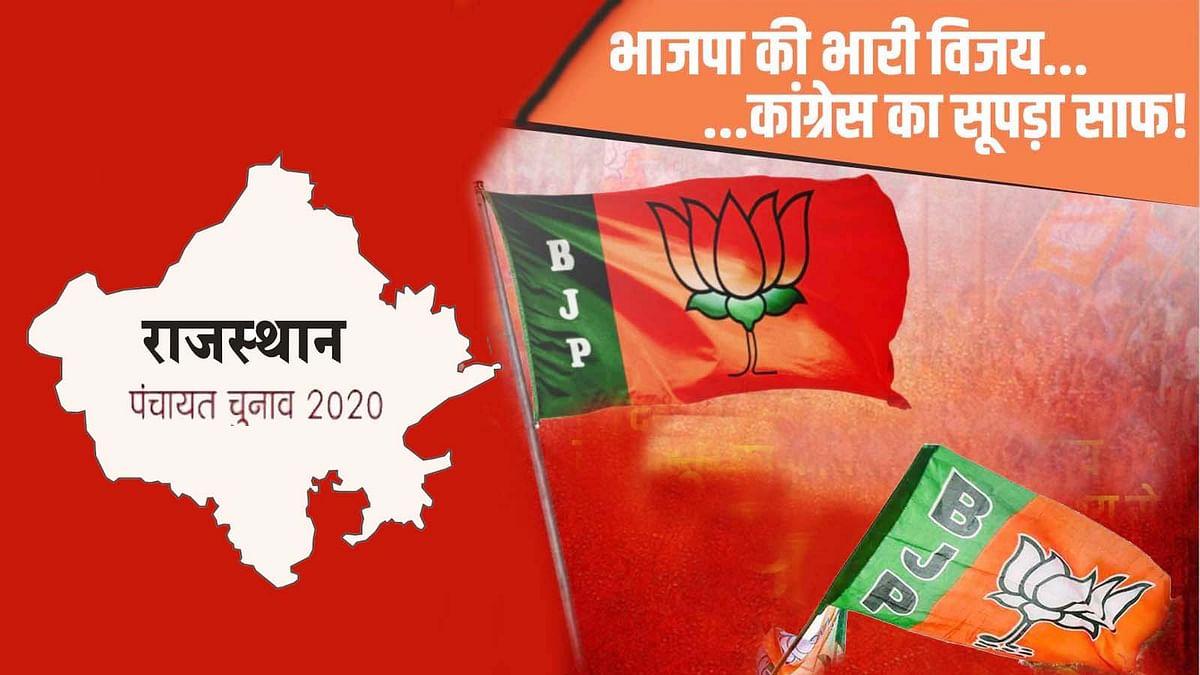 राजस्थान पंचायत चुनाव में BJP ने लहराया जीत का परचम- कांग्रेस का सूपड़ा साफ