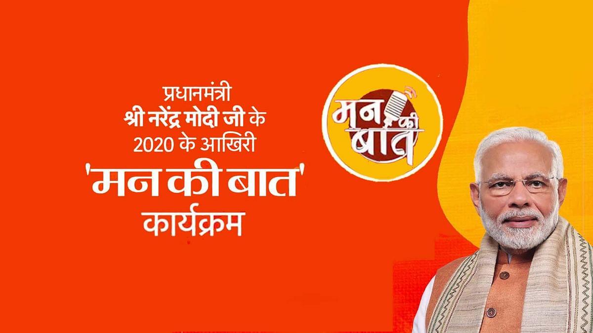 साल के आखिरी मन की बात कार्यक्रम में PM मोदी का राष्ट्र के नाम विशेष संदेश