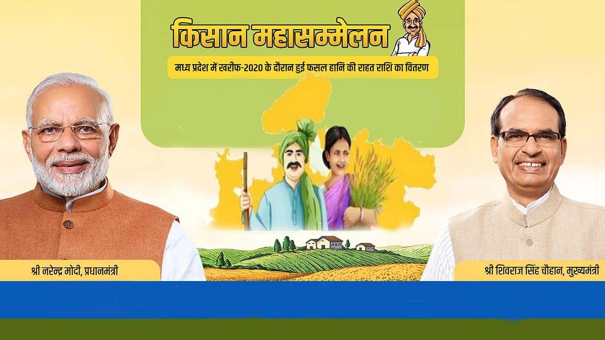 कल मप्र के किसानों को मिलेगी 16 सौ करोड़ की राहत राशि, PM भी करेंगे संबोधित