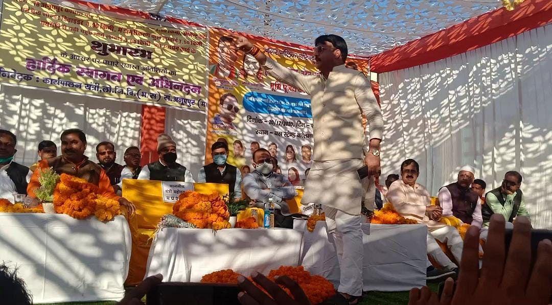 अनूपपुर : सभा में खाद्य मंत्री और कलेक्टर से कांग्रेस विधायक की कहा-सुनी