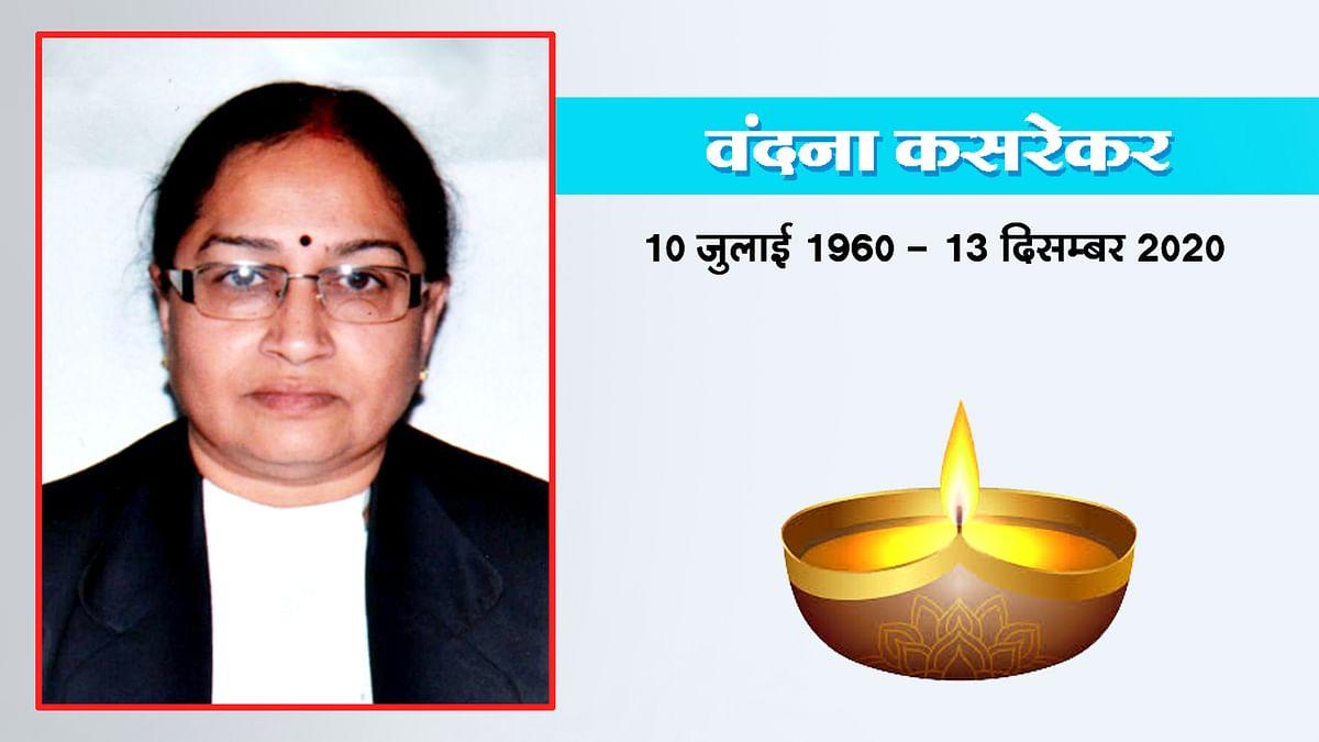 दुखद खबर: हाईकोर्ट इंदौर बैंच की जज वंदना कसरेकर का कोरोना से निधन