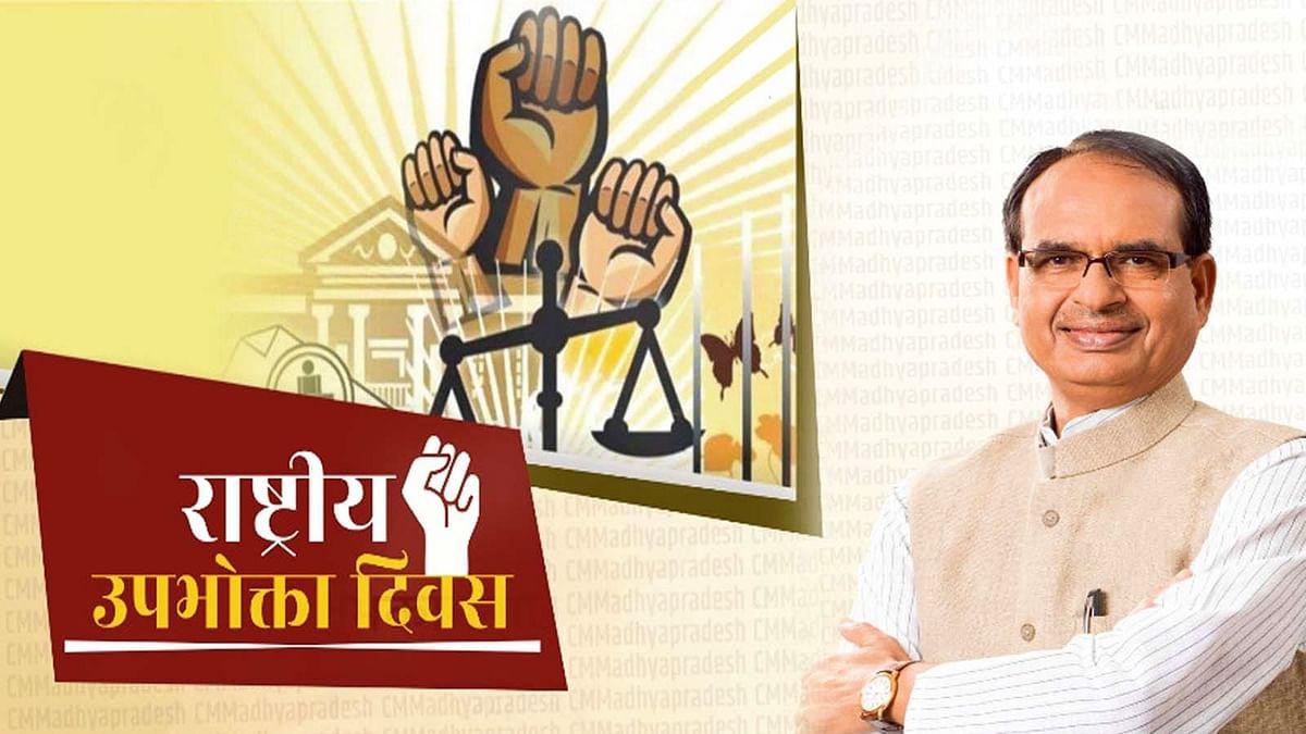 राष्ट्रीय उपभोक्ता दिवस: CM का उपभोक्ताओं के नाम संदेश- जागरूकता की अपील की