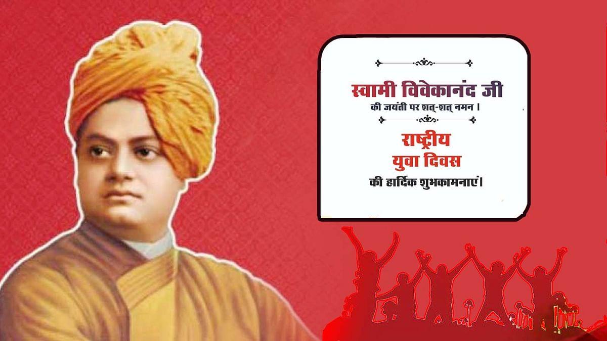 स्वामी विवेकानंद की जयंती पर नेताओं ने किया नमन- युवा दिवस की दी शुभकामनाएं