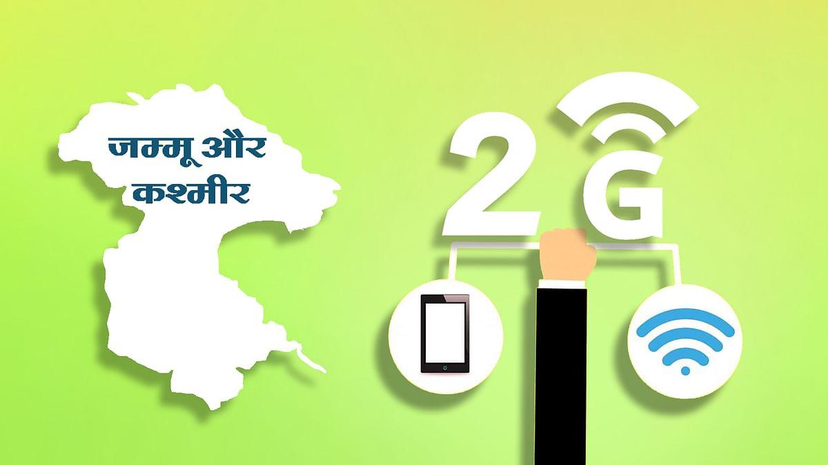 J&K में इंटरनेट की 3G और 4G सेवाओं पर रोक, 2G सेवाएं रहेंगी चालू