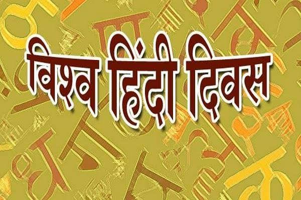 विश्व हिंदी दिवस की शुभकामनाएं देते हुए सीएम ने कहा-'हिन्दी हमारी शान है'