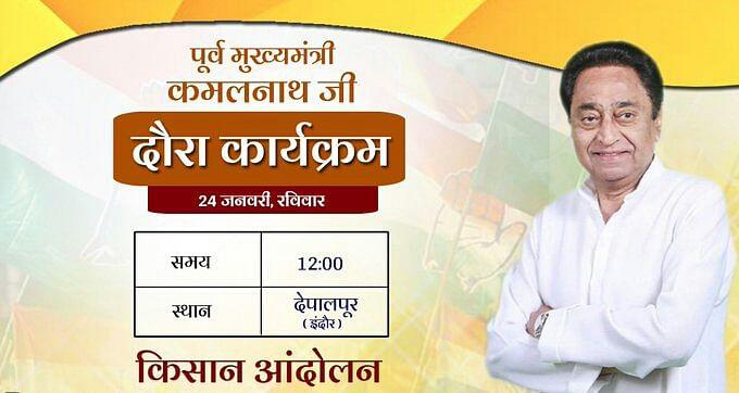 इंदौर: कृषि कानून के विरोध में आज कांग्रेस देपालपुर में करेगी बड़ा आंदोलन