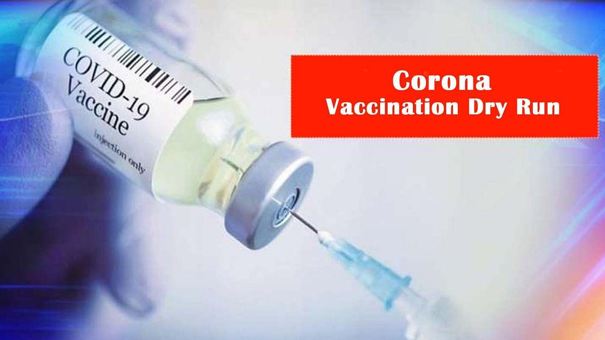 कोरोना के खिलाफ महाअभियान-आज सभी राज्यों व जिलों में वैक्सीनेशन का ड्राय रन