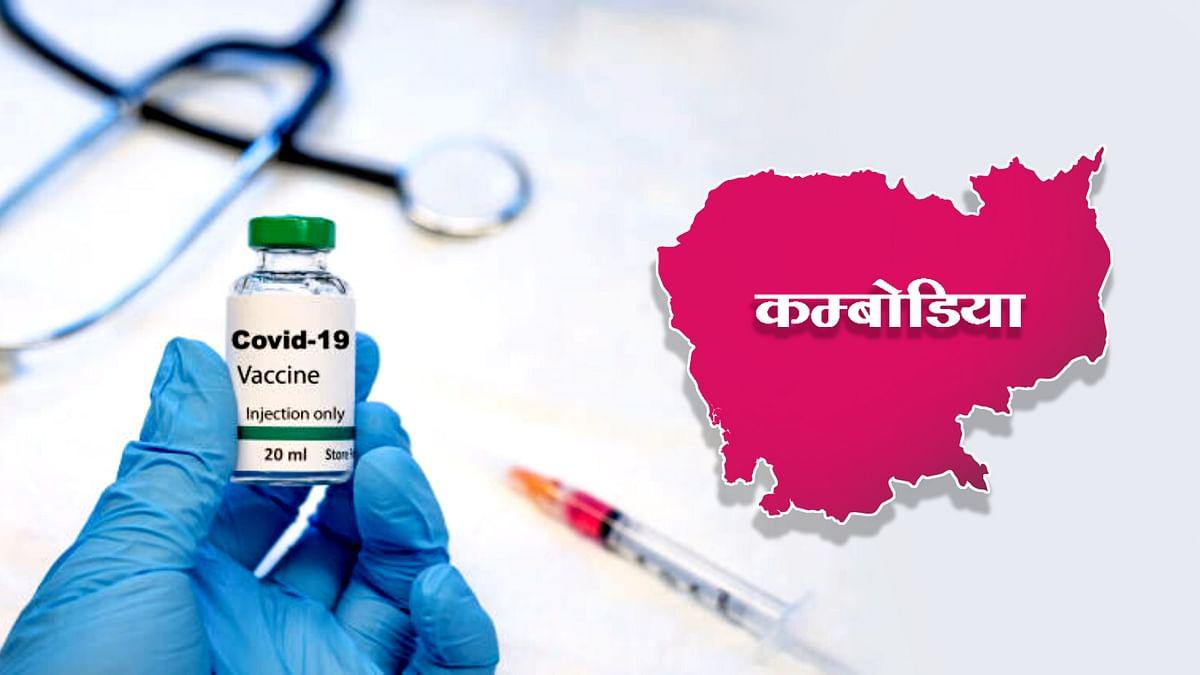 कंबोडिया की मांग पर भारत कोरोना वैक्सीन देकर करेगा मदद