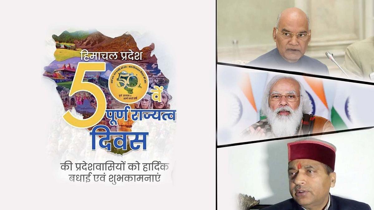 हिमाचल प्रदेश के पूर्ण राज्यत्व दिवस के 50 वर्ष पूरे-तमाम नेताओं ने दी बधाई