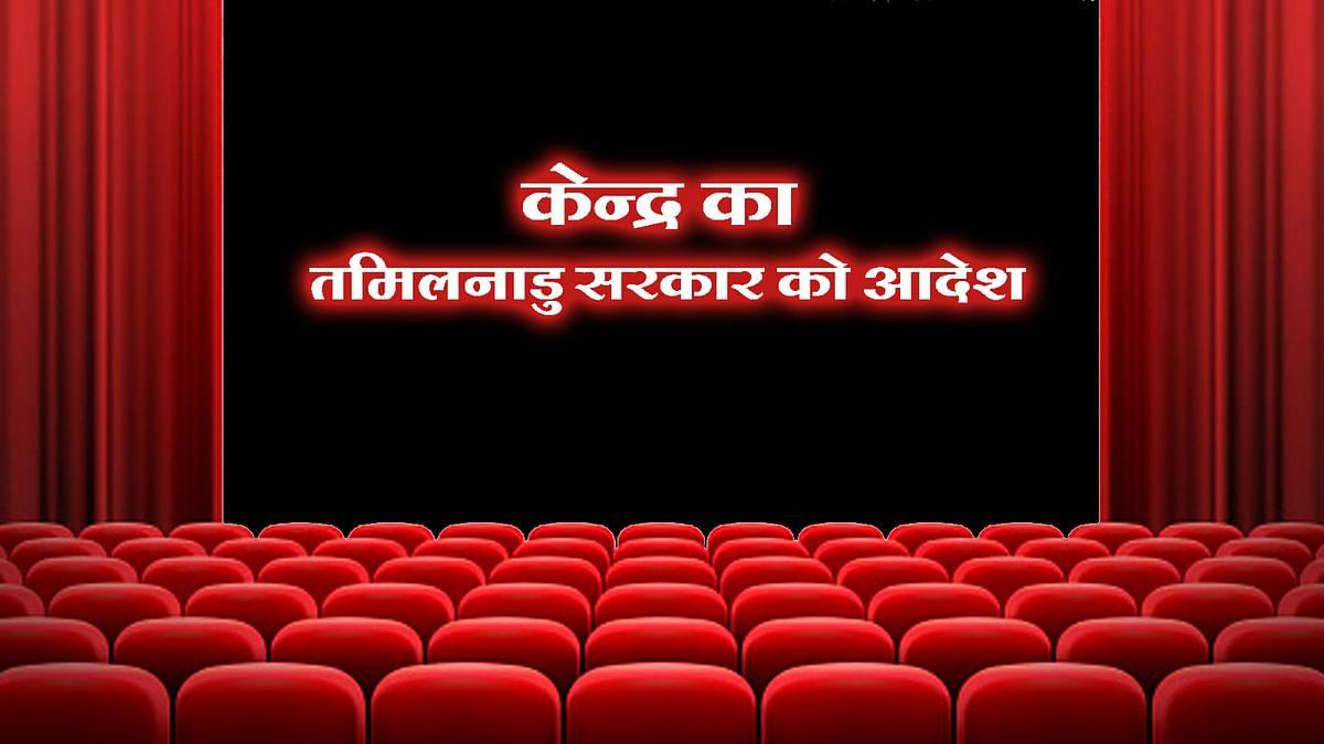 केंद्र ने तमिलनाडु सरकार के सिनेमाघर वाले फैसले पर जताई आपत्ति, दिए निर्देश