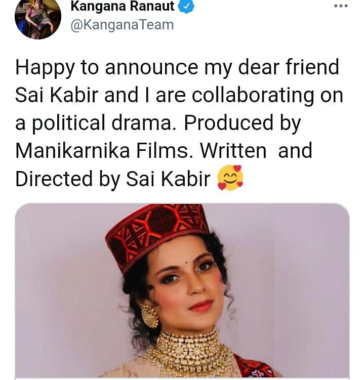 इंदिरा गांधी का किरदार निभाएंगी कंगना रनौत, एक्ट्रेस खुद किया खुलासा