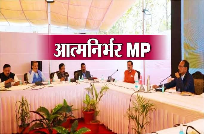 मध्यप्रदेश को 'आत्मनिर्भर प्रदेश' बनाने के लिए सतत प्रयास करती शिवराज सरकार