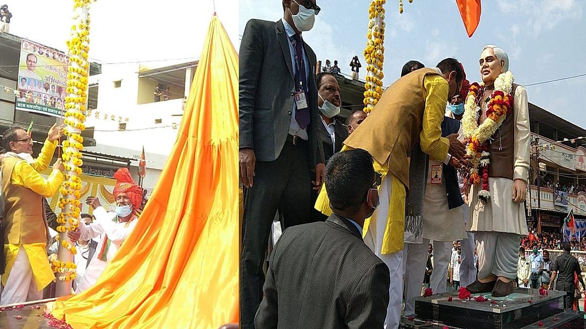 रतलाम जिले में सीएम शिवराज ने 'अटल बिहारी वाजपेयी' की मूर्ति का किया अनावरण