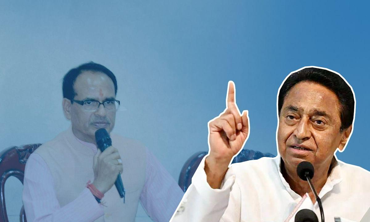 Bhopal : शिवराज के विकास के लिए 2 वर्ष और मांगने पर कमलनाथ का कटाक्ष