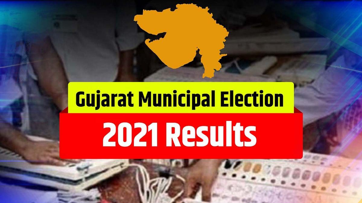 गुजरात MC चुनाव परिणाम 2021: जानें अबतक के रुझानों में कौन सी पार्टी आगे