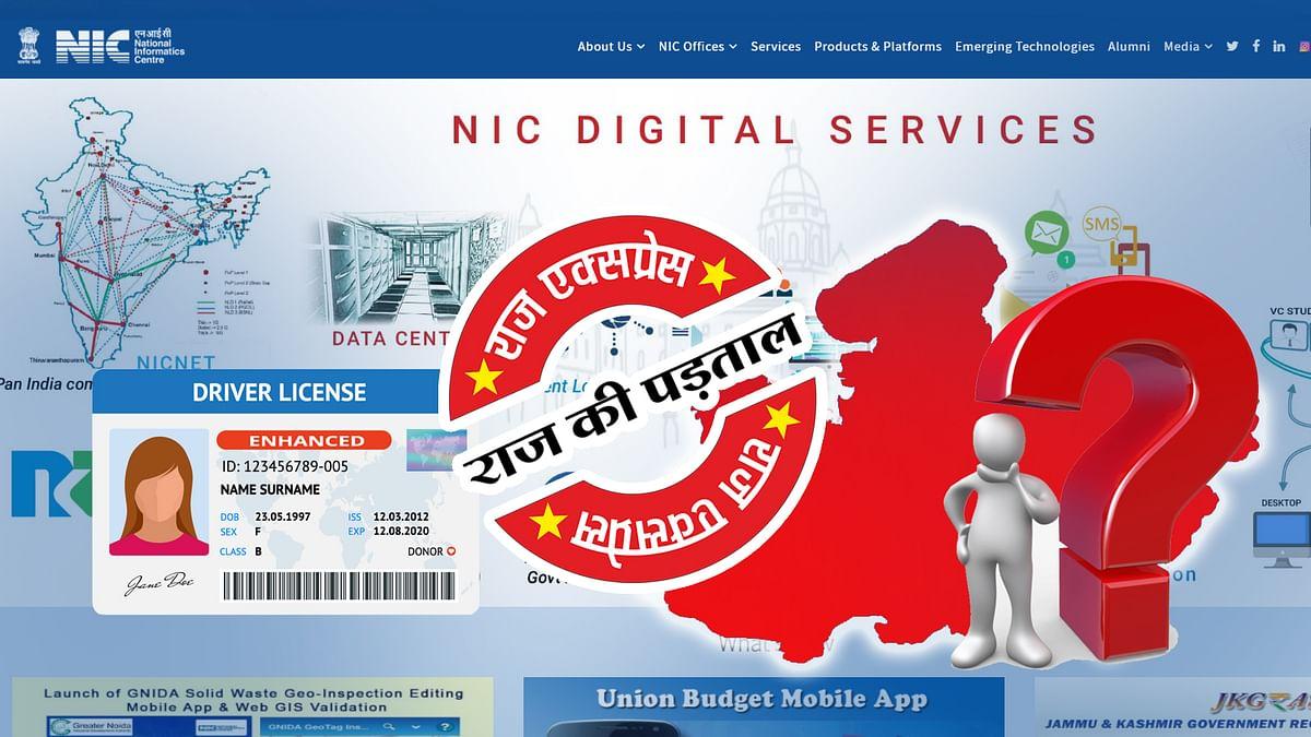 RE Exclusive: NIC की वेबसाइट पर क्यों गायब है अपना एमपी?