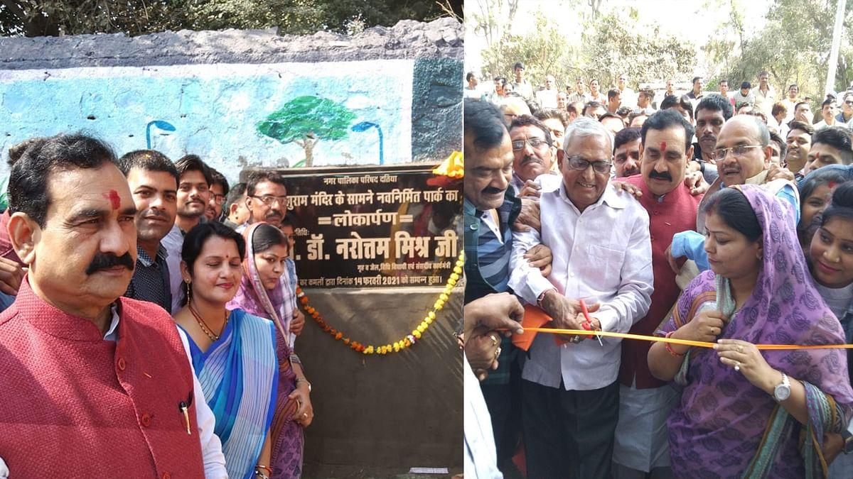 दतिया में डॉ. मिश्रा ने पार्क के लोकार्पण के साथ स्वाइप मशीन का किया शुभारंभ