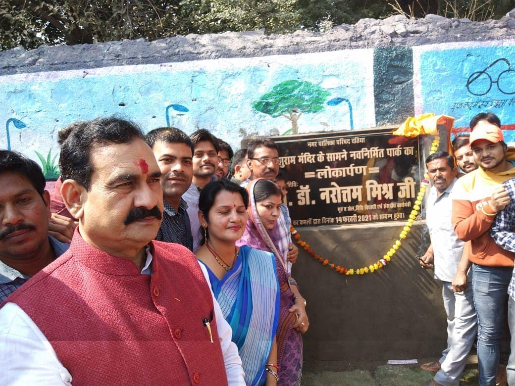 दतिया : गृह मंत्री डॉ. मिश्रा ने दतिया में किया नव-निर्मित पार्क का लोकार्पण