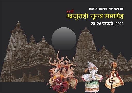 44 वर्ष बाद मंदिर प्रांगण में होगा खजुराहो नृत्य समारोह : शुक्ला