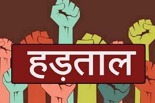 ग्वालियर : साख सहकारी में हड़ताल जारी, पंजीयन का काम ठप्प