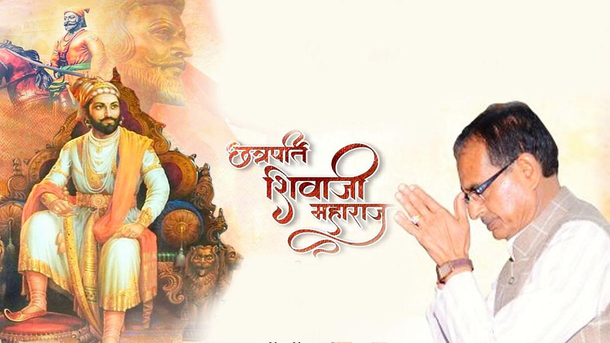 सीएम शिवराज ने छत्रपति शिवाजी महाराज की पुण्यतिथि पर दी विनम्र श्रद्धांजलि