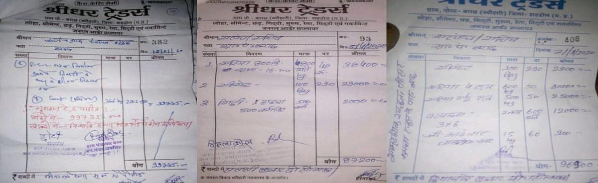 ब्योहारी : फर्जी बिलों पर हो रहा श्रीधर ट्रेडर्स को भुगतान
