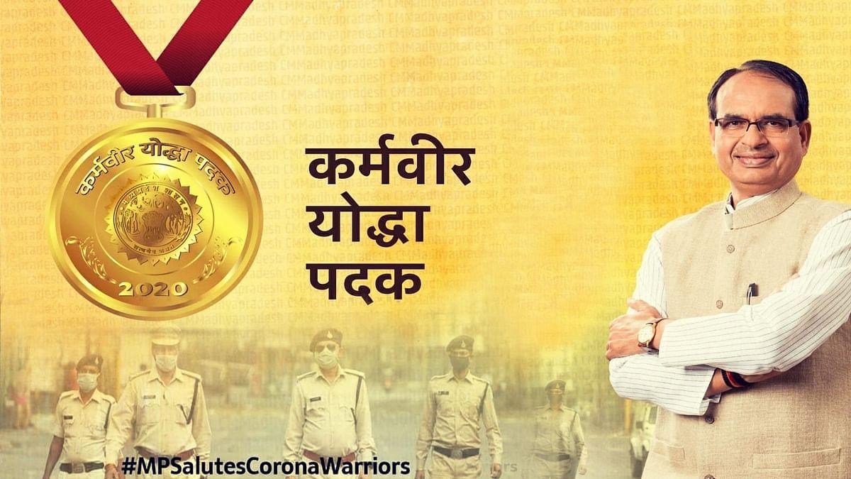 MP में पुलिस अधिकारियों और कर्मचारियों को मिलेगा कर्मवीर योद्धा पदक: सीएम