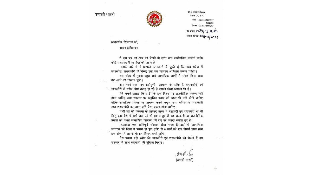 पूर्व मुख्यमंत्री उमा भारती ने शिवराज को लिखा पत्र