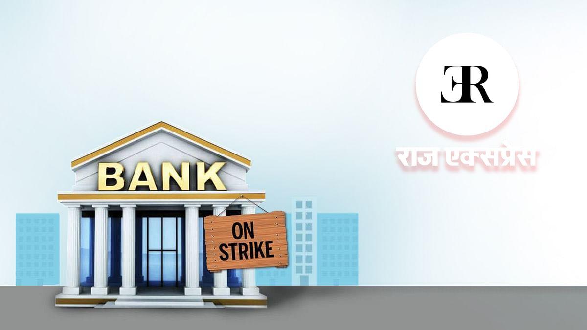 Bank Strike: हड़ताल दो दिन, बंद रहेंगे चार दिन, नफा-नुकसान पर RE की पड़ताल