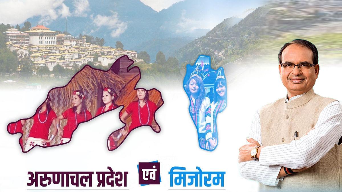 सीएम ने अरुणाचल प्रदेश व मिजोरम के स्थापना दिवस के अवसर पर दी हार्दिक बधाई