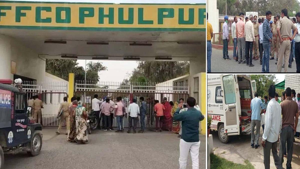 UP: प्रयागराज में यूरिया बनाने वाली फैक्ट्री में बॉयलर फटने से बड़ा हादसा