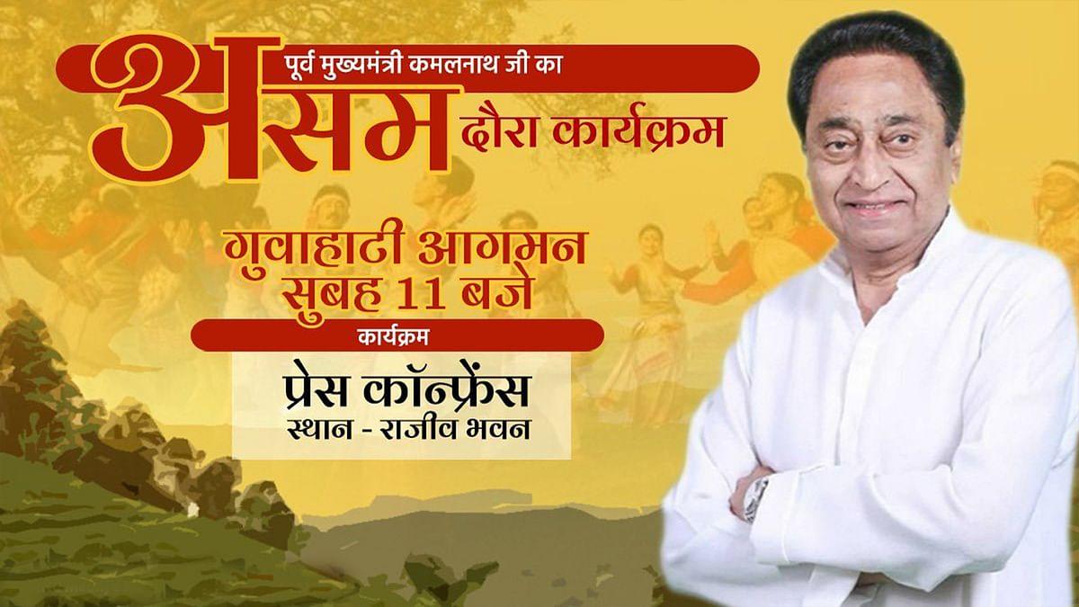 चुनावी शोर थमने के बाद आज असम जाएंगे कमलनाथ, कार्यकर्ताओं से करेंगे चर्चा