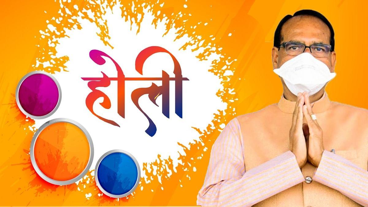 CM शिवराज ने प्रदेशवासियों को होली की शुभकामनाएं देते हुए कही ये बात