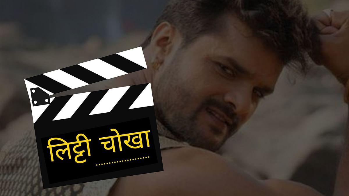 खेसारी-काजल की 'लिट्टी चोखा' का ट्रेलर रिलीज
