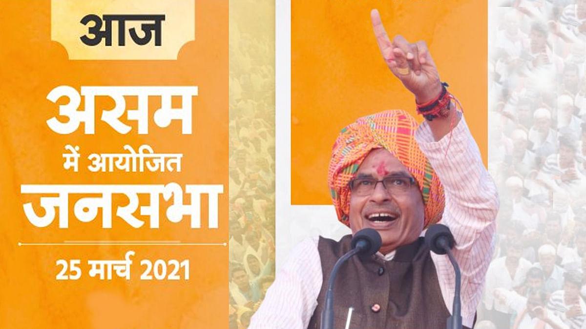 आज असम दौरे पर रहेंगे CM चौहान, पलासबाड़ी में चुनावी सभा करेंगे संबोधित