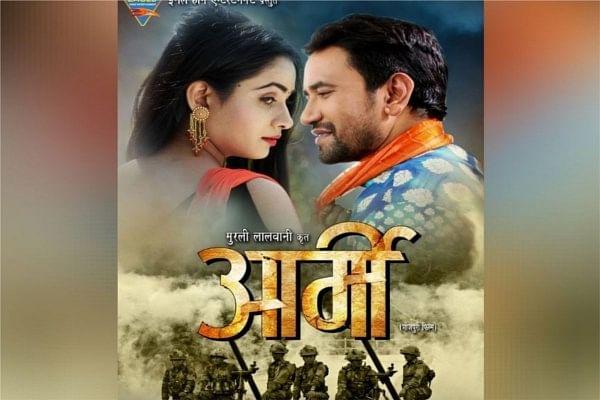 निरहुआ के साथ फिल्म 'आर्मी' में नजर आयेंगी ऋतु सिंह