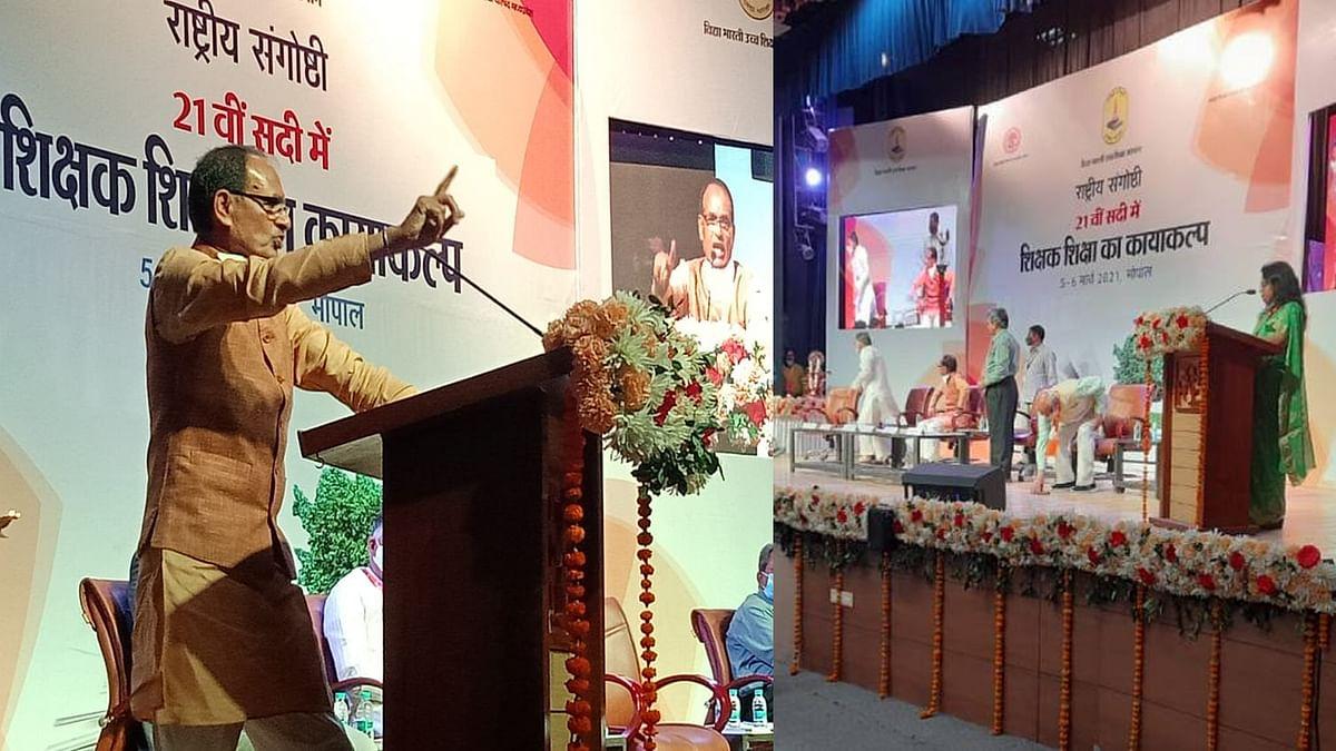 शिक्षक-शिक्षा का कायाकल्प: CM ने 2 दिवसीय राष्ट्रीय संगोष्ठी का किया शुभारंभ