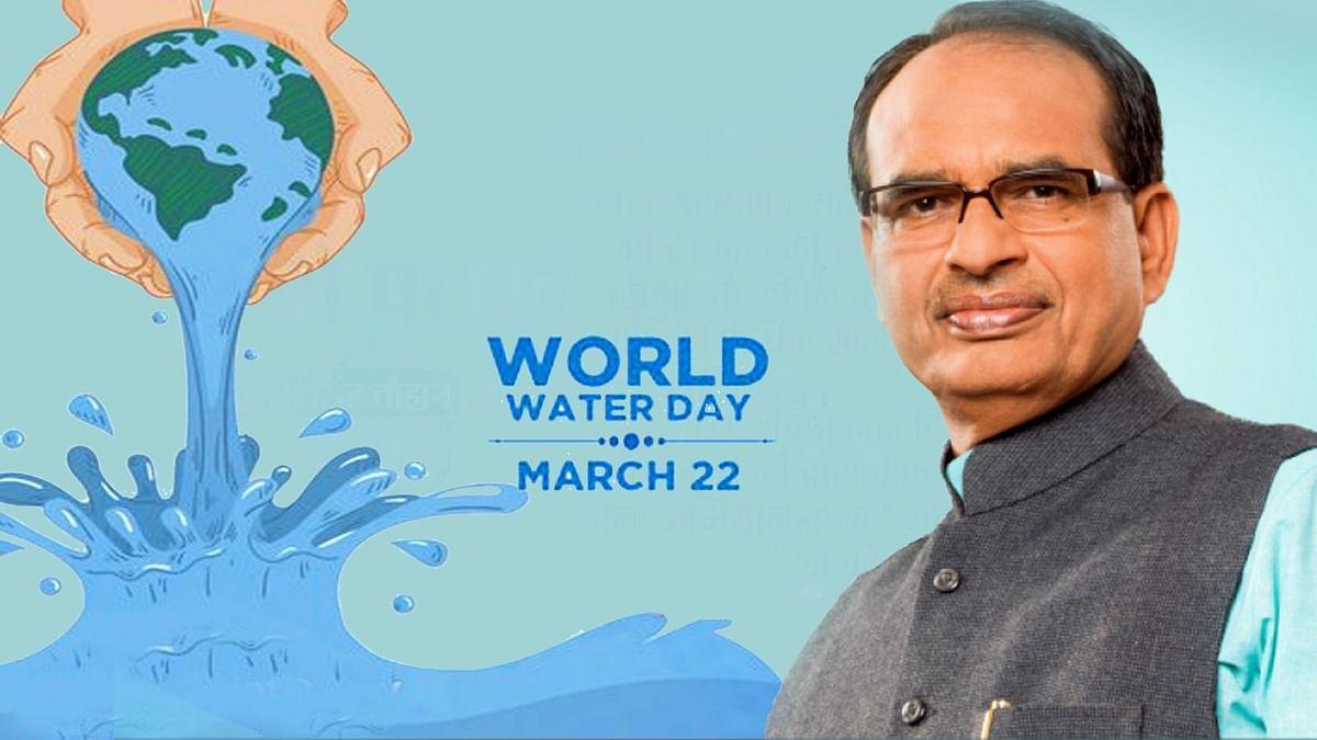 विश्व जल दिवस पर सीएम शिवराज ने कहा- जल रूपी जीवन को बचाने का लें संकल्प