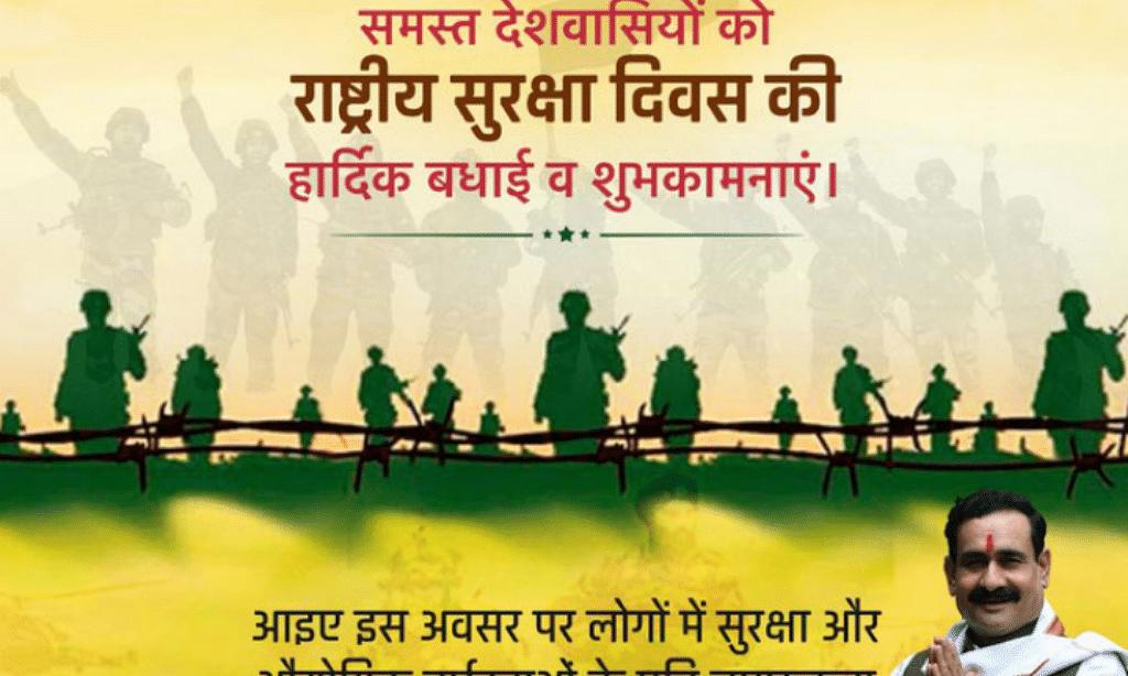 राष्ट्रीय सुरक्षा दिवस पर मंत्री मिश्रा ने शुभकामनाएं देते हुए कही बात
