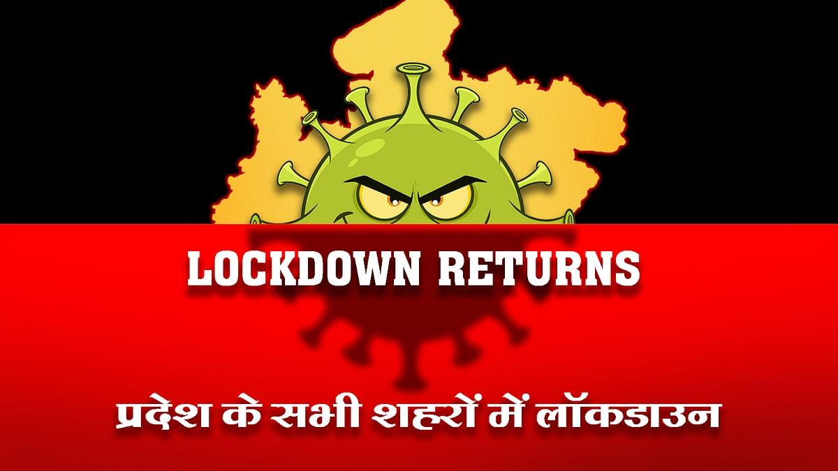 बैठक के बाद सीएम चौहान ने किया ऐलान- पूरे MP के शहरों में दो दिन का लॉकडाउन