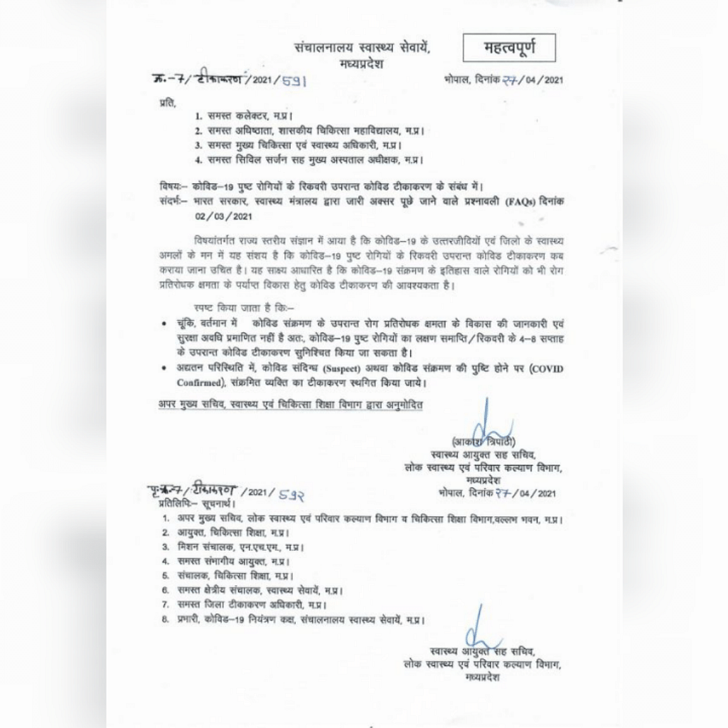 स्वास्थ्य विभाग ने जारी किए आदेश