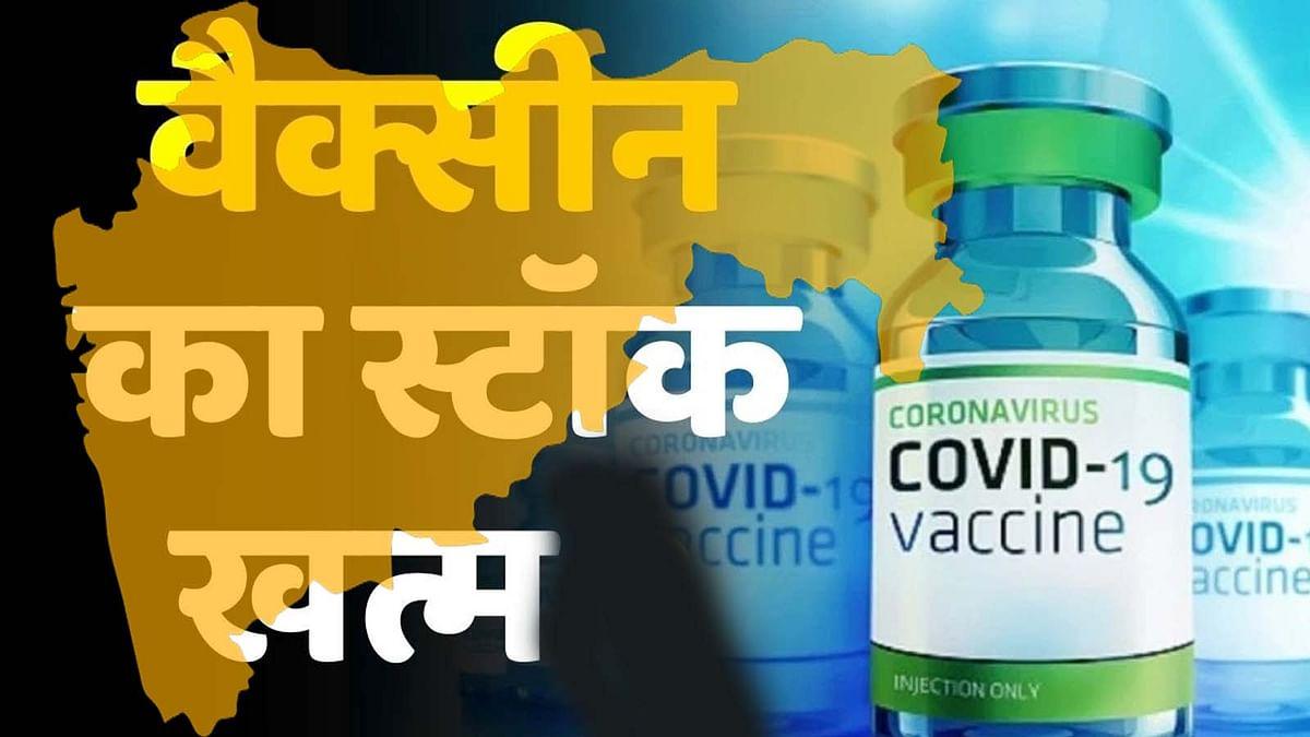 महाराष्ट्र में कोरोना स्थिति गंभीर के बीच वैक्सीन स्टॉक खत्म- रुका टीकाकरण