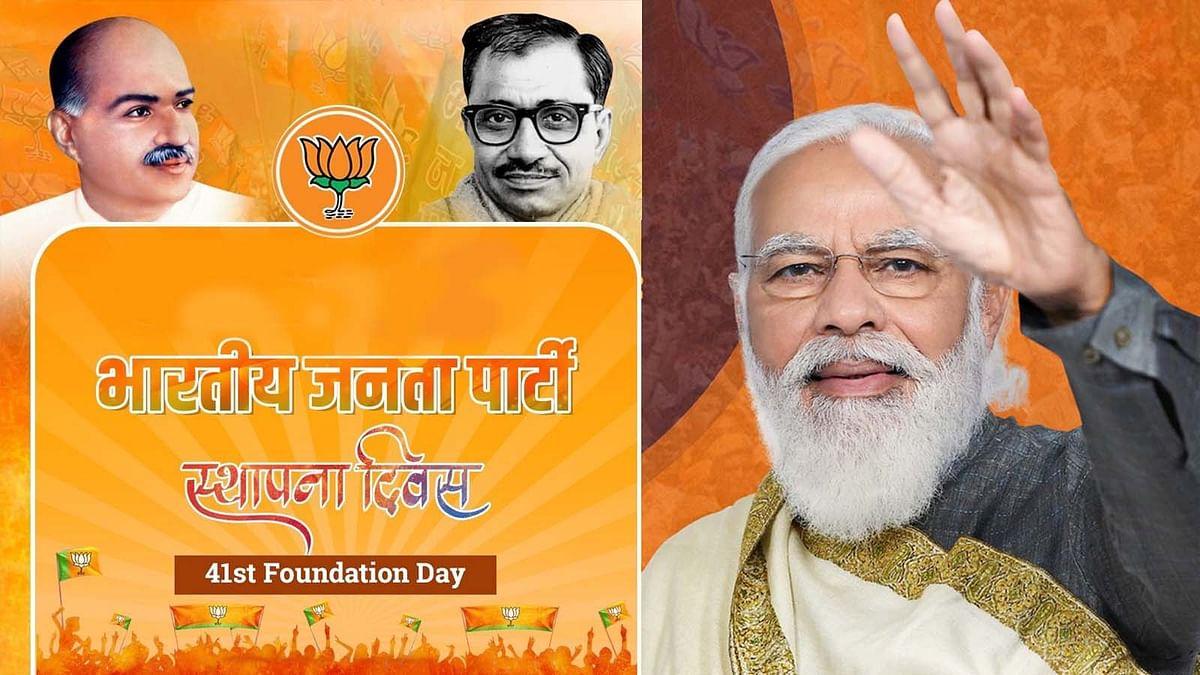 BJP Sthapna Diwas 2021: भाजपा के 41वें स्थापना दिवस पर नेताओं का संदेश