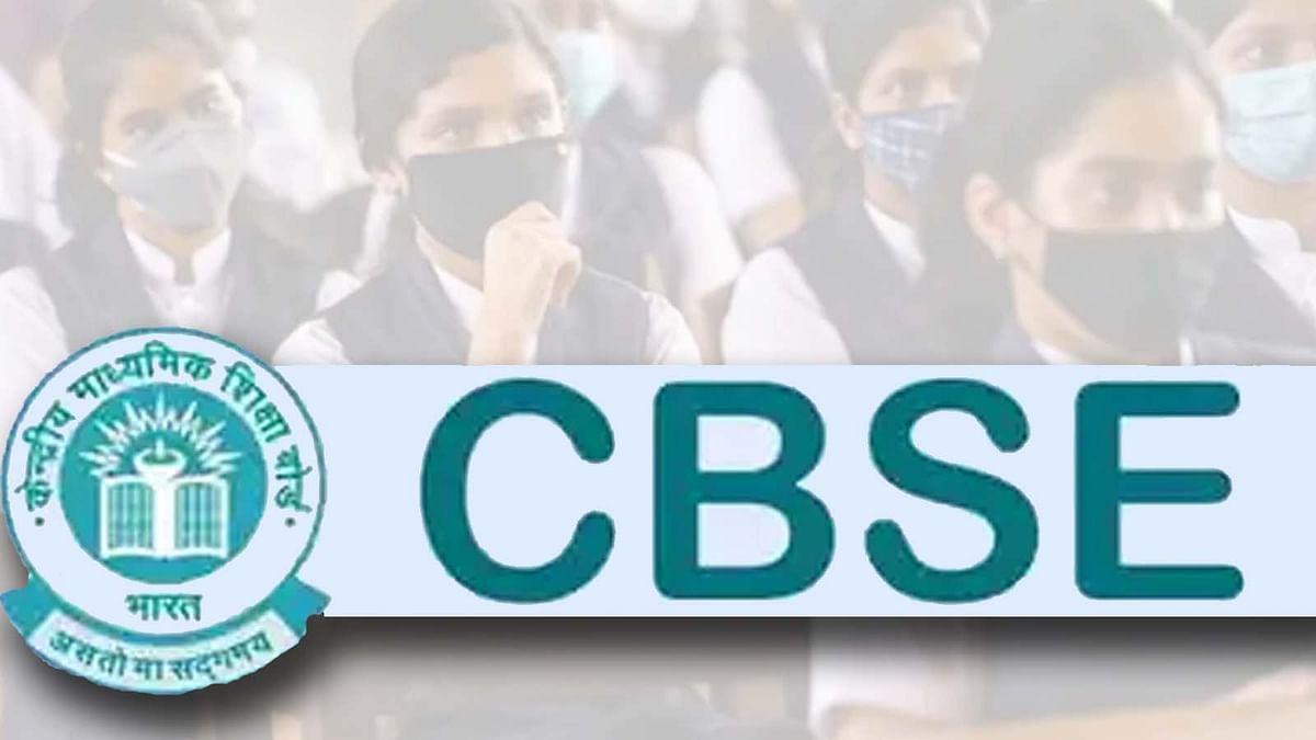 CBSE Exams 2021: सीबीएसई ने 9वीं से 12वीं तक के एग्जाम पैटर्न को किया चेंज