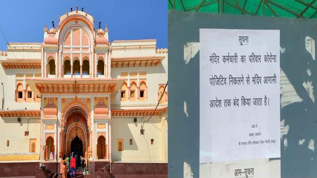 ओरछा के रामराजा मंदिर पर छाया कोरोना का साया, कंटेनमेंट एरिया किया घोषित