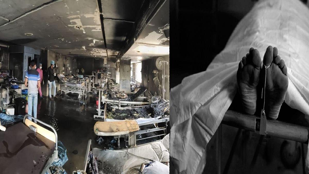 उज्जैन: अस्पताल में लगी आग में झुलसी महिला की इलाज के दौरान हुई मौत
