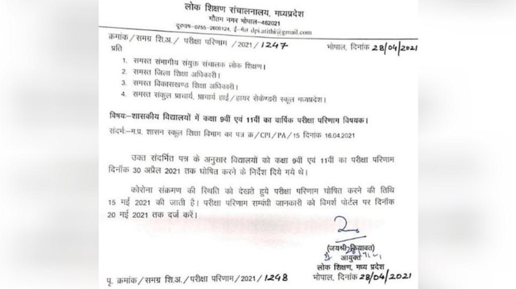 विभाग द्वारा जारी आदेश के तहत कही गई बात