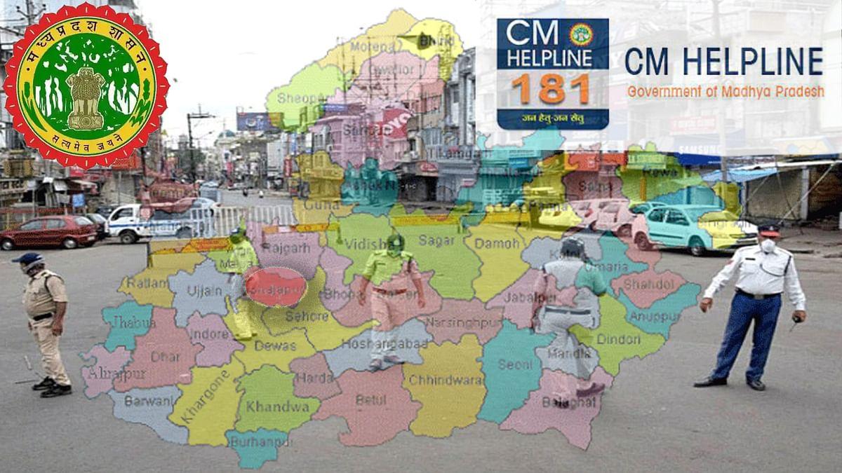 SHAJAPUR: MP CM हेल्पलाइन शिकायत में सब्जी विक्रेता ने मांगी सल्फास!