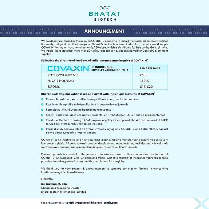 भारत बायोटेक ने दी 'कोवैक्सिन' वैक्सीन की  निर्धारित कीमतों की जानकारी